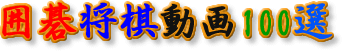 この画像は、このウエブサイト「囲碁将棋動画100選 ~YouTube無料動画まとめ~」のロゴマークです。