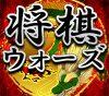 『将棋ウォーズ おすすめ』 テレビやネットで話題 YouTube無料動画ご紹介!
