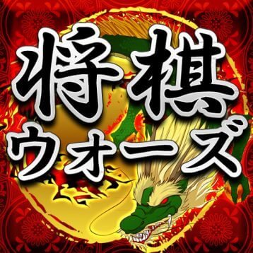 この画像は、サイトの記事「将棋ウォーズ テレビやネットで話題 YouTube注目無料視聴動画ご紹介!」のイメージ写真画像として利用しています。