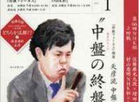 この画像は、サイトの記事「将棋 NHK杯 テレビやネットで話題 YouTube注目無料視聴動画ご紹介!」のイメージ写真画像として利用しています。