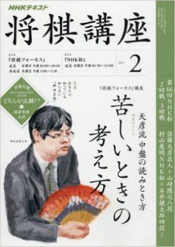 この画像は、サイトの記事「将棋 NHK杯 2016 テレビやネットで話題 YouTube注目無料視聴動画ご紹介!」のイメージ写真画像として利用しています。