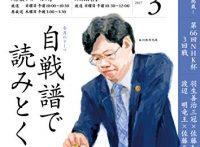 この画像は、サイトの記事「将棋 NHK杯 2017 テレビやネットで話題 YouTube注目無料視聴動画ご紹介!」のイメージ写真画像として利用しています。