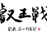 この画像は、サイトの記事「叡王戦 テレビやネットで話題 YouTube注目無料視聴動画ご紹介!」のイメージ写真画像として利用しています。