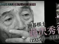 この画像は、サイトの記事「NHK杯 藤沢秀行 テレビやネットで話題 YouTube注目無料視聴動画ご紹介!」のイメージ写真画像として利用しています。
