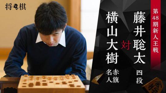 この画像は、サイトの記事「新人王戦 藤井聡太 テレビやネットで話題 YouTube注目無料視聴動画ご紹介!」のイメージ写真画像として利用しています。