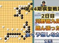この画像は本文(このサイトの記事)「囲碁 棋聖戦 棋譜 解説 注目の動画まとめ集動画ギャラリー&YouTube検索キーワードランキング動画人気ベスト5」の記事を補足する画像として利用しています。